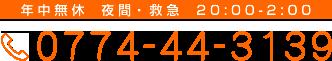 年中無休 夜間・救急 21:30-2:00【TEL:0774-44-3139】