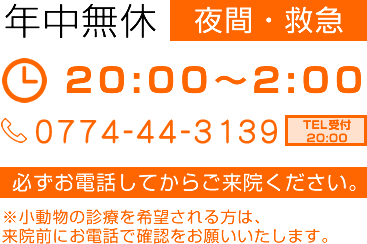 0774-44-3139[必ずお電話してからご来院ください。]※小動物の診療を希望される方は、来院前にお電話で確認をお願いいたします。