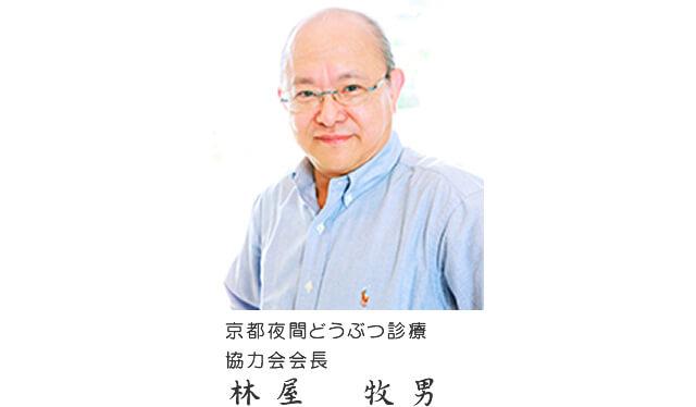 京都夜間どうぶつ診療協力会会長[林屋 牧男]