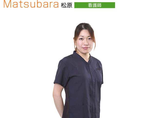 松原【看護師】